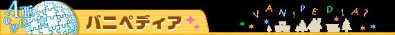 バニペディア